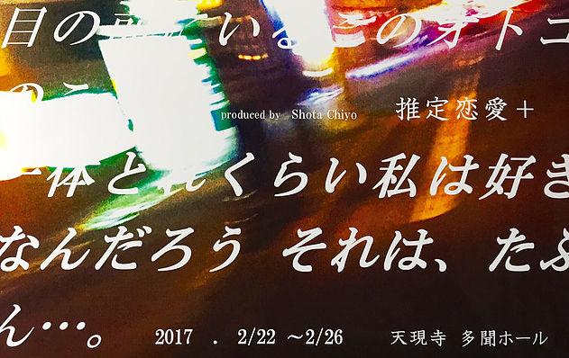 シリーズ第四弾となる『推定恋愛+』に舘内美穂出演!!