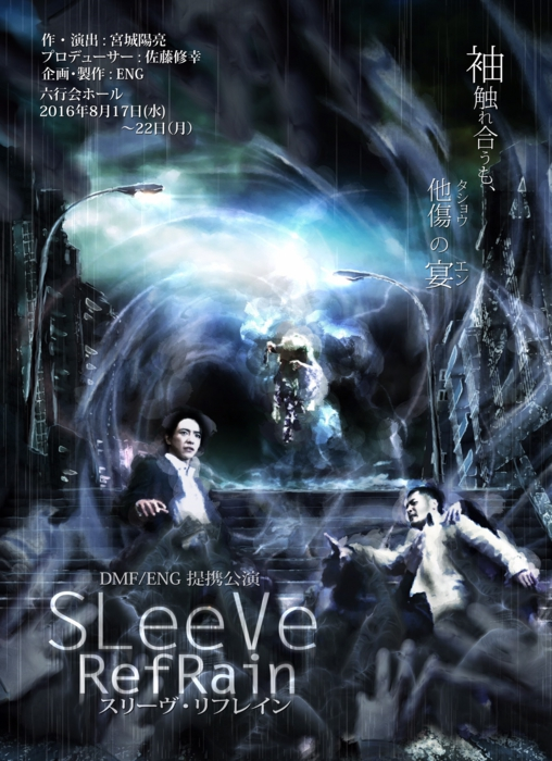 竹石悟朗・大友歩出演!  DMF/ENG提携公演『SLeeVe-RefRain〜スリーヴ・リフレイン』