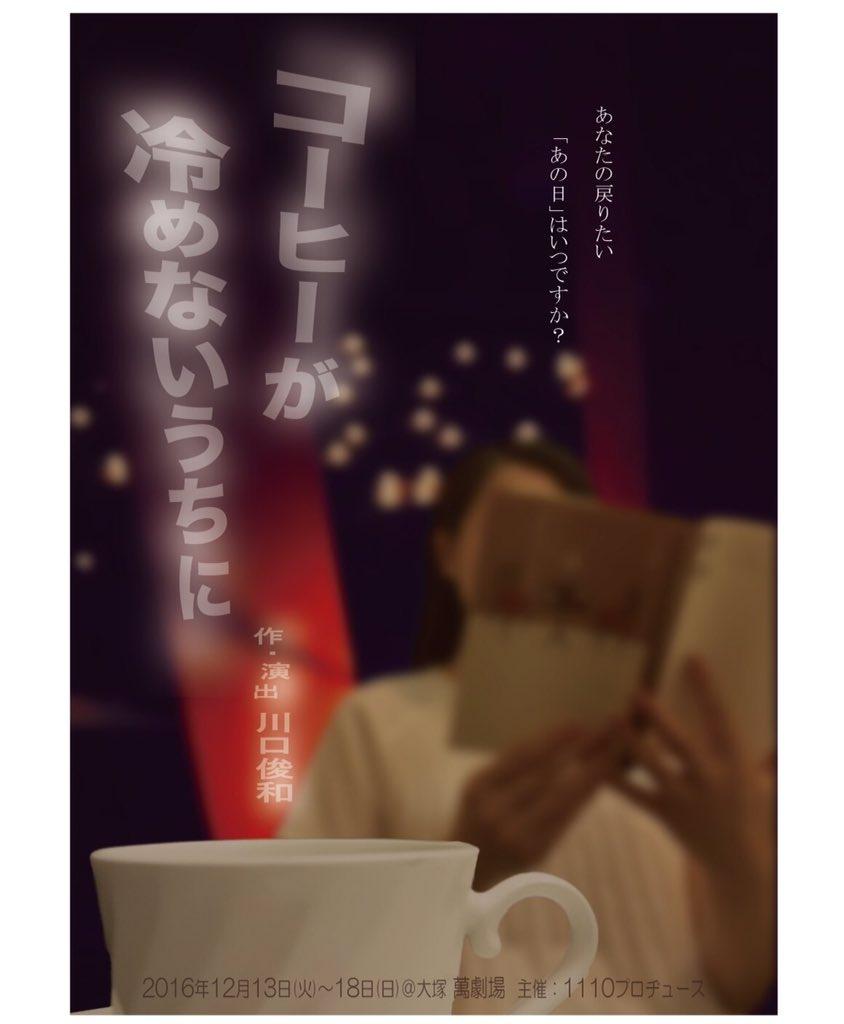 松嶋沙耶花がヒット小説の舞台化「コーヒーが冷めないうちに」に出演!!