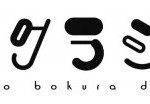 ボクラ団義のラジオ番組「ボクラジ!」★第128回★