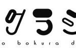 ボクラ団義のラジオ番組「ボクラジ!」★第133回★