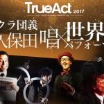 『国際エンターテイメント公演 TrueAct2017』久保田唱演出!添田・大友参戦決定!