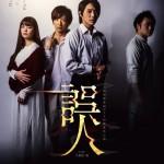 3月番外公演『誤人(ごにん)』、追加情報公開!!