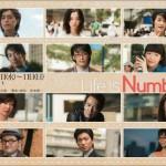 沖野晃司出演!/劇団6番シード「Life is Numbers ~ライフイズナンバーズ~」
