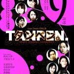 添田翔太出演!!!   teamオムレット定期公演 「タンペン。9月号」