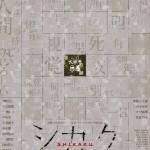 『シカク』 TSUTAYA TV・VIDEXにて配信スタート!!!