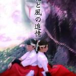 大友歩が『桜花と風の追憶』に出演します!